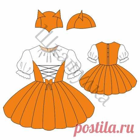 Выкройка карнавального костюма «Лисичка» или «Белочка» | Шкатулка