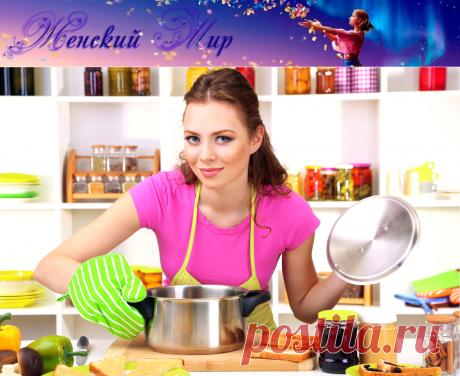 Полезные кулинарные советы, проверенные практикой » Женский Мир