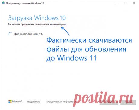 Как обновиться до Windows 11 на неподдерживаемом компьютере