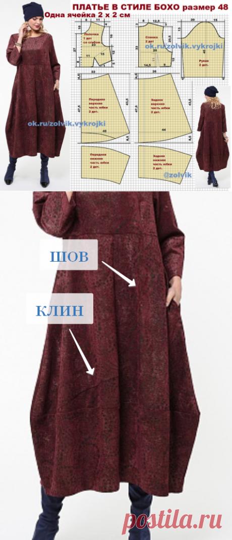 Платье в стиле бохо, выкройка