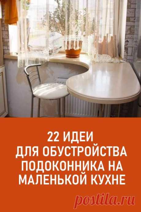 22 идеи для обустройства функционального подоконника на маленькой кухне. Сегодня мы собрали для вас несколько идей функционального обустройства кухонного подоконника. Бесполезное пространство здесь перевоплощается в кухонный стол, дополнительную рабочую поверхность или даже пьедестал для кухонной раковины. В общем, есть чему удивляться. #дизайн #интерьер #идеидлякухни #кухонныйподоконник #обустройствокухонногоподоконника