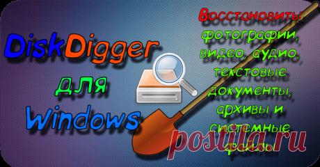 DiskDigger 1.23 для Windows - Скачать торрент бесплатно 2019