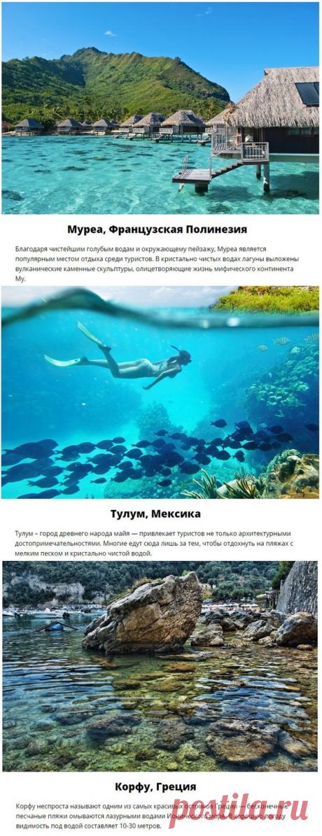 10 мест с чистейшей в мире водой   Colors.life