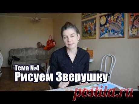 Тема №4 - Рисуем Зверушку