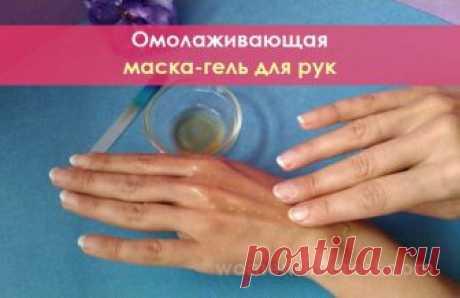 Омолаживающая маска-гель для рук Это прекрасная гель-маска для рук с омолаживающим эффектом, которая омолодит кожу рук и поможет избавиться от пигментных пятен и трещин. Процедура не займет у вас много времени, она состоит из 2 этапов.