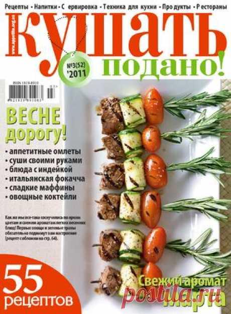 ¡Comer Es dado! ³3 2011