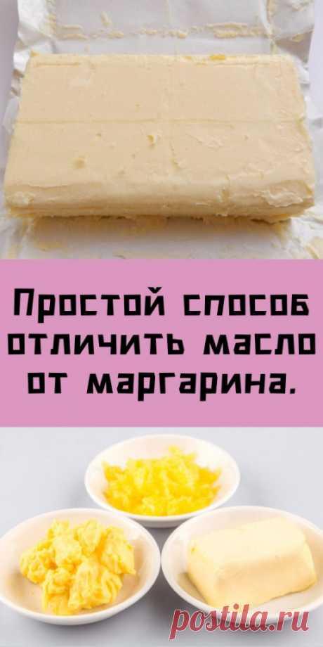 Простой способ отличить масло от маргарина. - likemi.ru