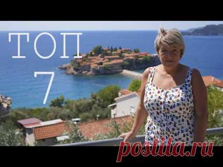 ТОП - 7 Платьев для отдыха. Какие платья я взяла с собой на отдых в Черногорию