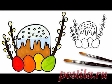 Пасхальный Кулич l Как нарисовать пасхальный кулич - YouTube