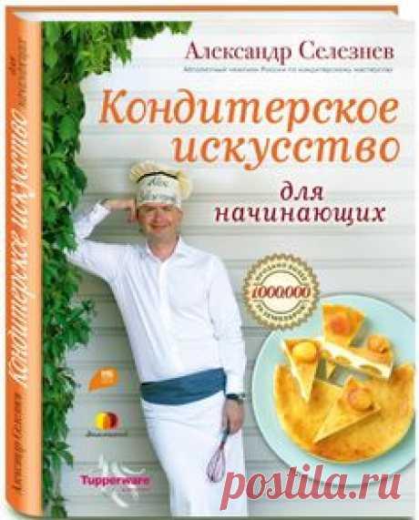 Александр Селезнев: лучшие рецепты