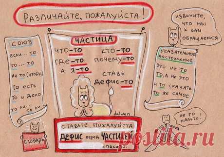 Como recordar las reglas del ruso