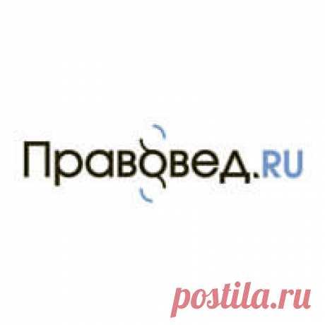 О регистрации авторских прав на книгу и смежных прав в России, юридические консультации О регистрации авторских прав на книги в России - Помощь юристов онлайн на Pravoved.ru.