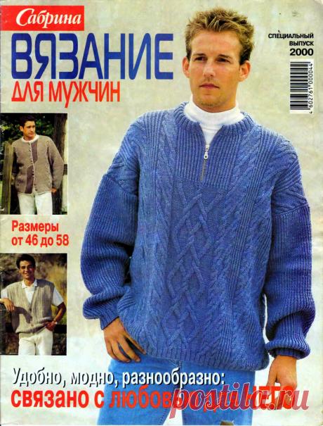 Сабрина 2000-00 Специальный выпуск - Вязание для мужчин