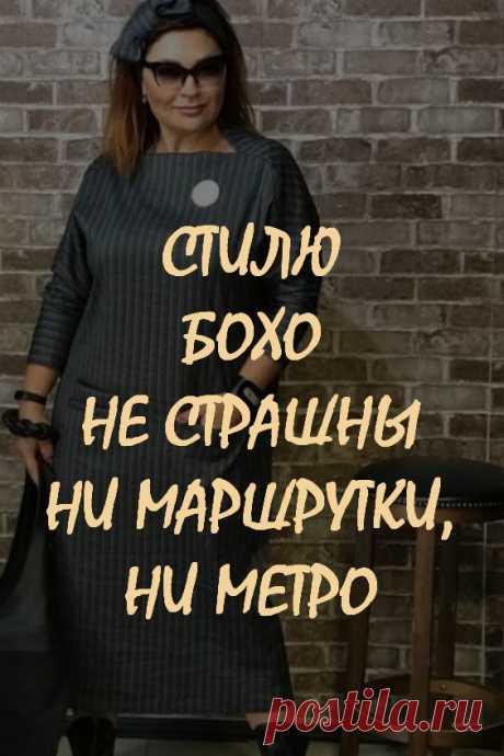 """Стилю бохо не страшны ни маршрутки, ни метро. Предлагаю сегодня подборку практичной одежды для работающей, и, конечно же, """"отдыхающей"""" взрослой женщине. Сами вещи на первый взгляд просты, но в целом образ шикарный, обратите внимание на детали, на цветовую гамму, на аксессуары. #мода #женскаямода #стиль #стильбохо"""