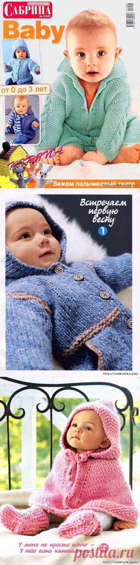 """Сабрина - Baby"". Журнал по вязанию."
