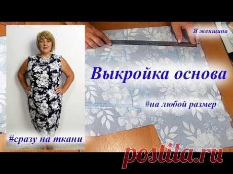 Выкройка основа  платья на любой размер строим сразу на ткани