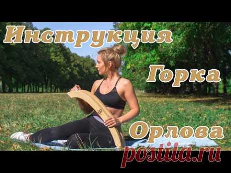 Инструкция  тренажера для спины Горка Орлова