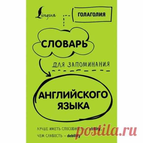 Как легко учить и запоминать английские слова: подскажите детям   PRO Инглиш ПЛЮС   Яндекс Дзен