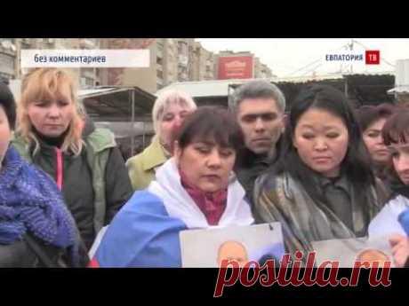 Крымчане: Думали, что убегаем от бандеровцев, а попали к фашистам. Протесты крымчан .
