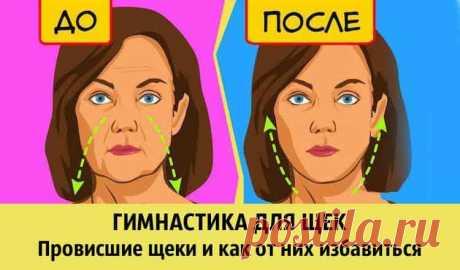 Гимнастика для щек. Провисшие щеки и как от них избавиться в домашних условиях Многие женщины мечтают повернуть время вспять, но считают, что это невозможно.Возрастные изменения в первую очередь заметны при появлении морщин. Но это не единственный симптом старения.Носогубные складки и щеки, которые со временем теряют объем, опускаются вниз. Из-за этого лицо начинает «плыть», выглядит усталым. Иногда обвисшие щеки могут старить женщину больше, чем морщины. Почему щеки провисают Если …