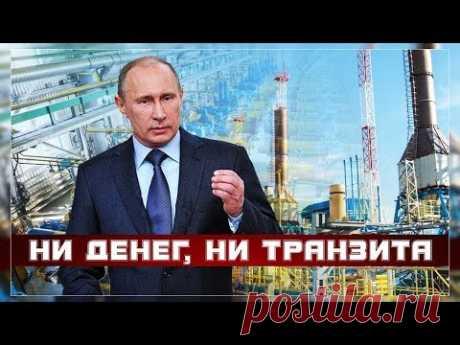 """""""Конец мучениям"""". Украина не будет больше транзитером российского газа"""
