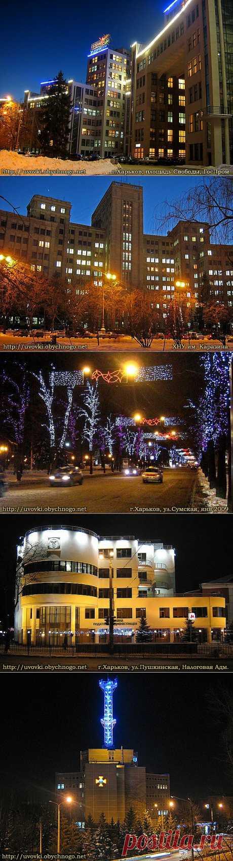 Ночной Харьков (2) Фото | Блог Астронома-романтика