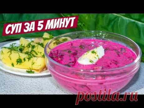 Бабушкин Рецепт Супа из КНИЖКИ! СИБИРСКИЙ холодный борщ со свеклой на обед!