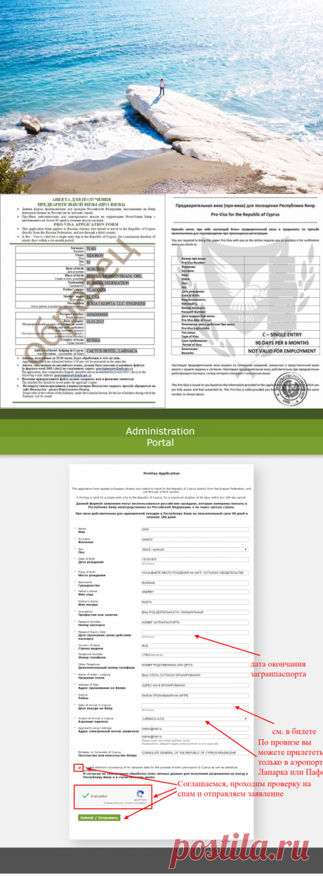 Анкета на визу на Кипр 📄 Заполнение и образец анкеты