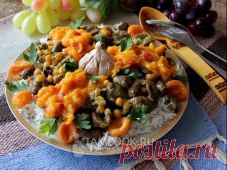 Армянский плов — рецепт с фото Один из вариантов плова армянской кухни: с куриными потрохами и соусом из кураги.
