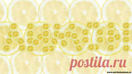 Чем полезен лимон: 11 секретов указывающих на его пользу  Любите ли вы лимон? Многие из вас хорошо знакомы с ним и используют регулярно в своем рационе.  Конечно же, не каждому удаётся съесть лимон в чистом виде, он ведь - очень кислыыыыый! Но зато полезный!