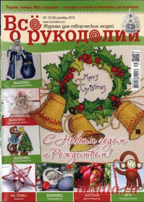 Всё о рукоделии №10 (35) декабрь 2015
