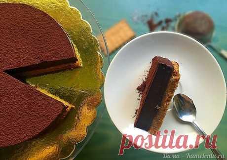 """Английский шоколадный пай без выпечки рецепт с фото, как приготовить шоколадный пай Рецепт этого торта я подсмотрел в серии передач одного известного британского шеф-повара Хестена Блюменталя - """"Готовить как Хестон"""""""". Фишка их в том, что каждая получасовая программа посвящена отдельному ингредиенту (сыр, курица, говядина, шоколад, картофель и т.д.). Подкупила простота приготовления, а главное никакой духовки, что летом лично для меня особо актуально. Вообщем очень рекоменд..."""