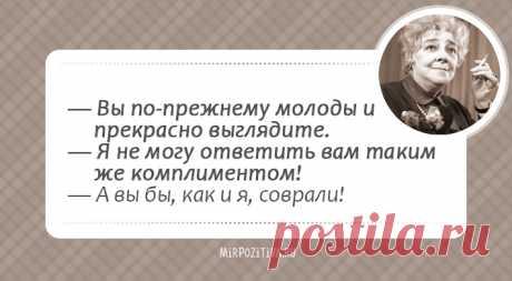 Фразы Фаины Раневской