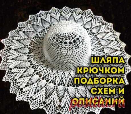 Шляпа крючком 40 схем вязания и мастер-классов