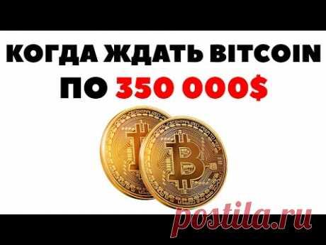 📈⏰Инвестиции в Bitcoin: 350 000$ к 2044 году. Покупка криптовалюты 2020