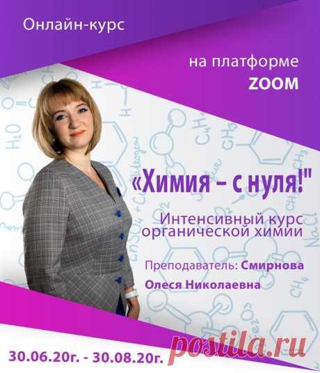 Онлайн-курс «Химия – с нуля! Интенсивный курс органической химии» Онлайн консультации по химии (групповая программа). Курс состоит из 18 групповых занятий, 2 раза в неделю, продолжительность каждого занятия – 1,5 часа (90 минут).  Все занятия проходят на русском языке. Занятия организовываются на платформе ZOOM в режиме видеоконференции (в режиме реального времени). Расписание еженедельных онлайн-занятий по химии: - вторник: с 16.00 до 17.30 Мск; - четверг: с 16.00 до 1...