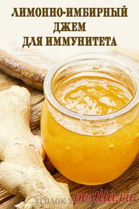 При регулярном употреблении имбирь, лимон и мед способны не только защитить от простудных заболеваний, но и повысить иммунитет всего организма в целом.