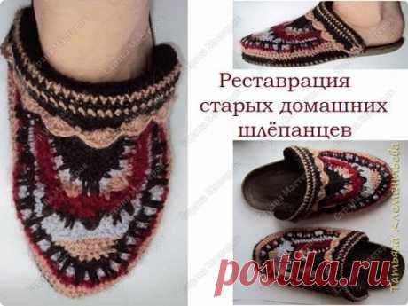 Реставрация старой домашней обуви. Шлёпанцы   Страна Мастеров