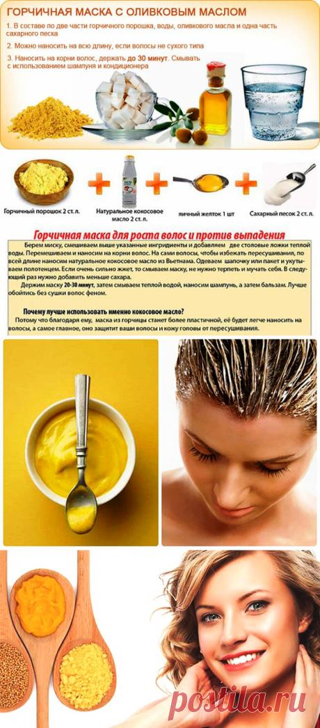 Маска от выпадения волос с горчицей: рецепты и отзывы