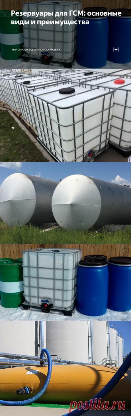 Резервуары для ГСМ: основные виды и преимущества