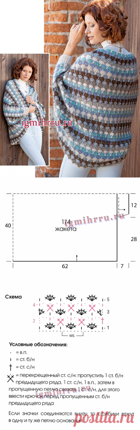 Минимум усилий – максимум эффекта! Объемный прямоугольный жакет с красивым цветным узором. Вязание крючком