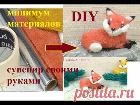 ПРОЩЕ ПРОСТОГО! Сувенир лисичка своими руками. ХоббиМаркет