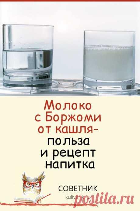 Молоко с Боржоми от кашля: польза и рецепт напитка