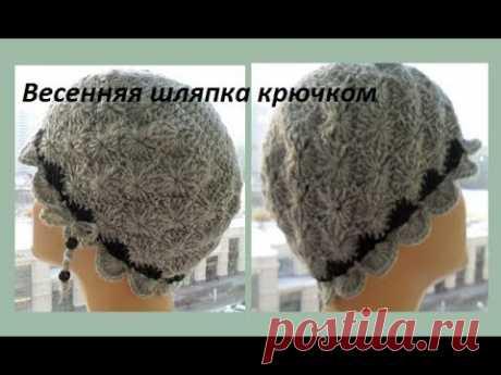 Весенняя шляпка крючком,crochet hat ( шапка №108)