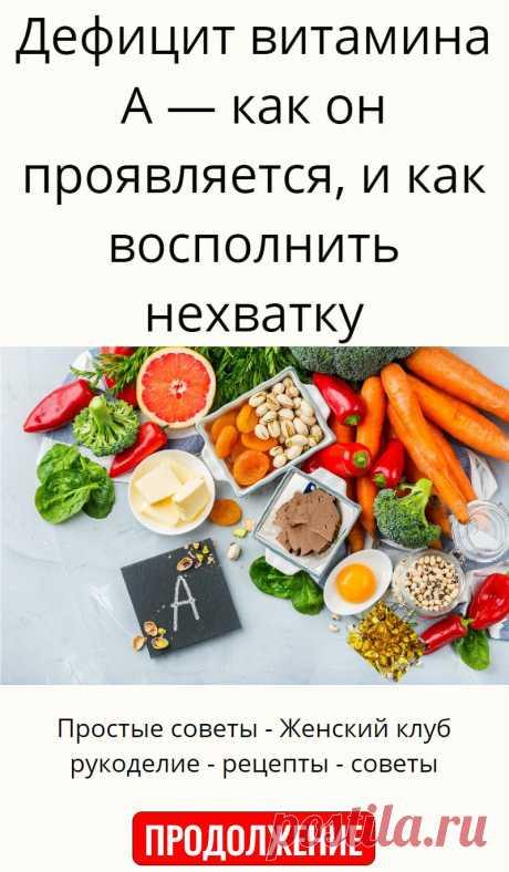 Дефицит витамина А — как он проявляется, и как восполнить нехватку