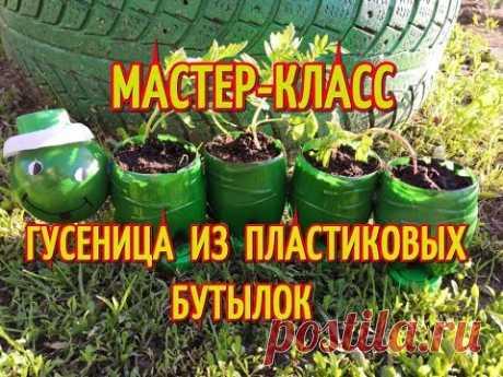 Клумба для цветов своими руками.Гусеница из пластиковых бутылок. Поделки для сада и дачи.