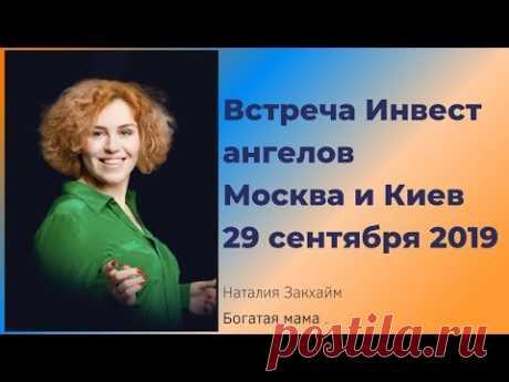 Встреча Инвест ангелов Москва и  Киев  29 09 19