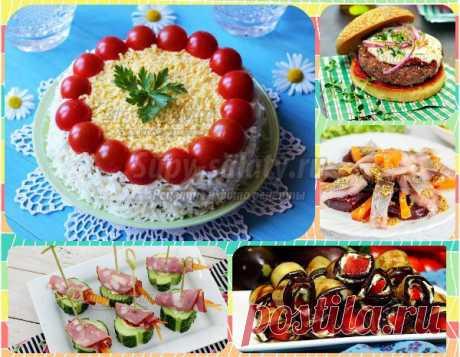Лучшие рецепты закусок к столу от сайта Supy-salaty.ru. Выпуск 236