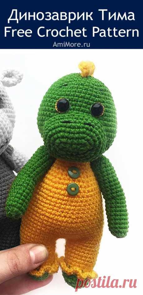 PDF Динозаврик Тима крючком. FREE crochet pattern; Аmigurumi doll patterns. Амигуруми схемы и описания на русском. Вязаные игрушки и поделки своими руками  #amimore - Дракон, дракончик, динозавр, динозаврик.