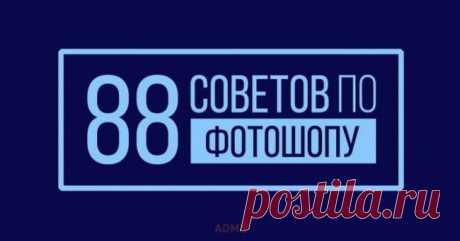 88советов пофотошопу